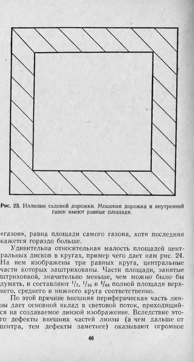 DJVU. Оптические иллюзии. Толанский С. Страница 46. Читать онлайн