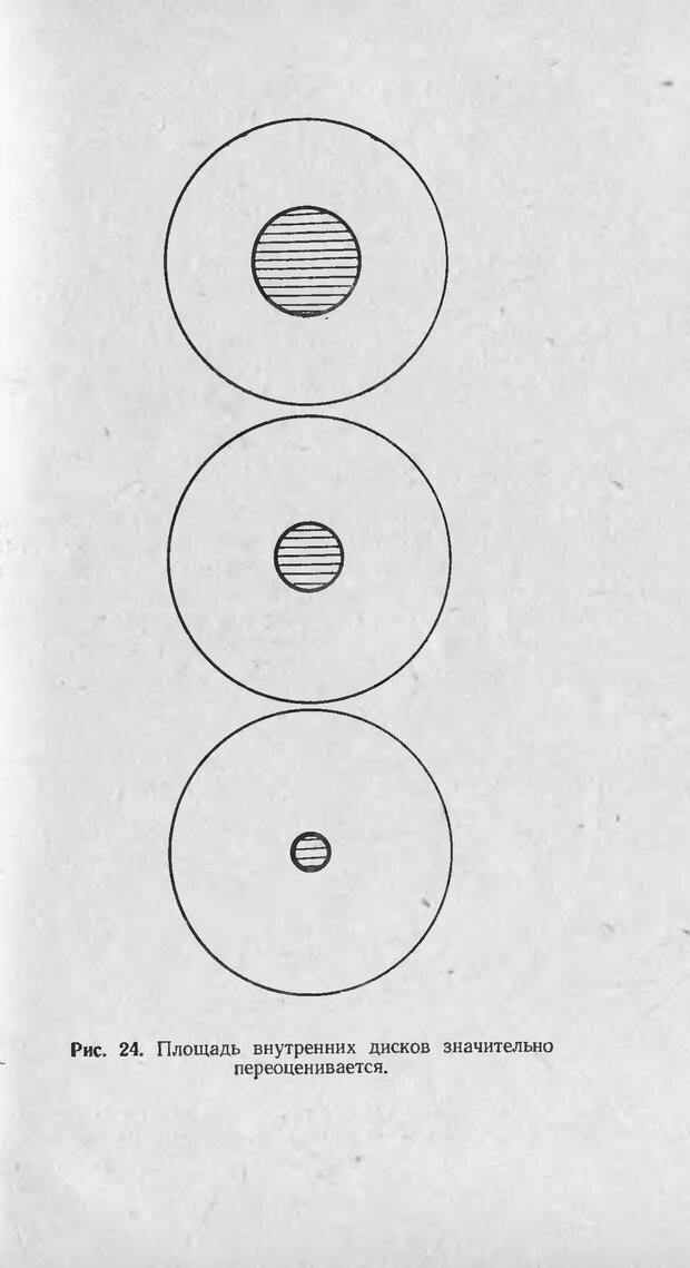 DJVU. Оптические иллюзии. Толанский С. Страница 47. Читать онлайн