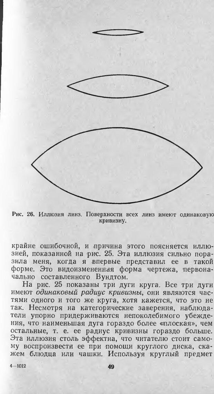 DJVU. Оптические иллюзии. Толанский С. Страница 49. Читать онлайн