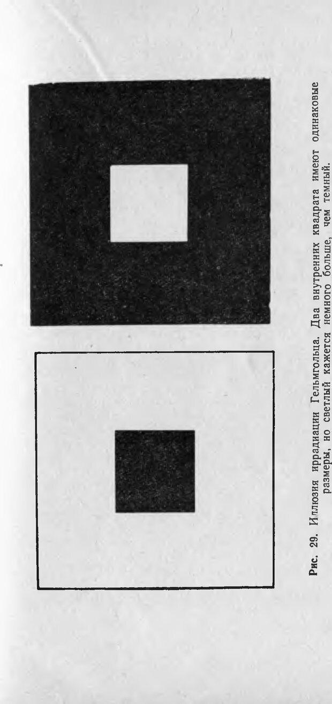 DJVU. Оптические иллюзии. Толанский С. Страница 55. Читать онлайн