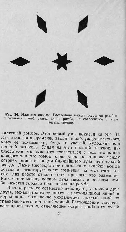 DJVU. Оптические иллюзии. Толанский С. Страница 60. Читать онлайн