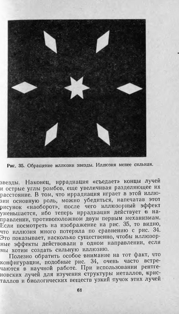 DJVU. Оптические иллюзии. Толанский С. Страница 61. Читать онлайн