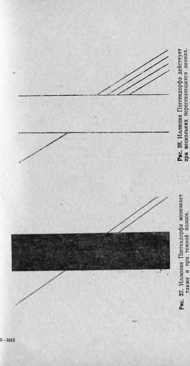 DJVU. Оптические иллюзии. Толанский С. Страница 65. Читать онлайн