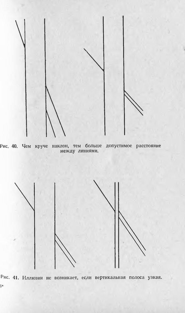 DJVU. Оптические иллюзии. Толанский С. Страница 67. Читать онлайн