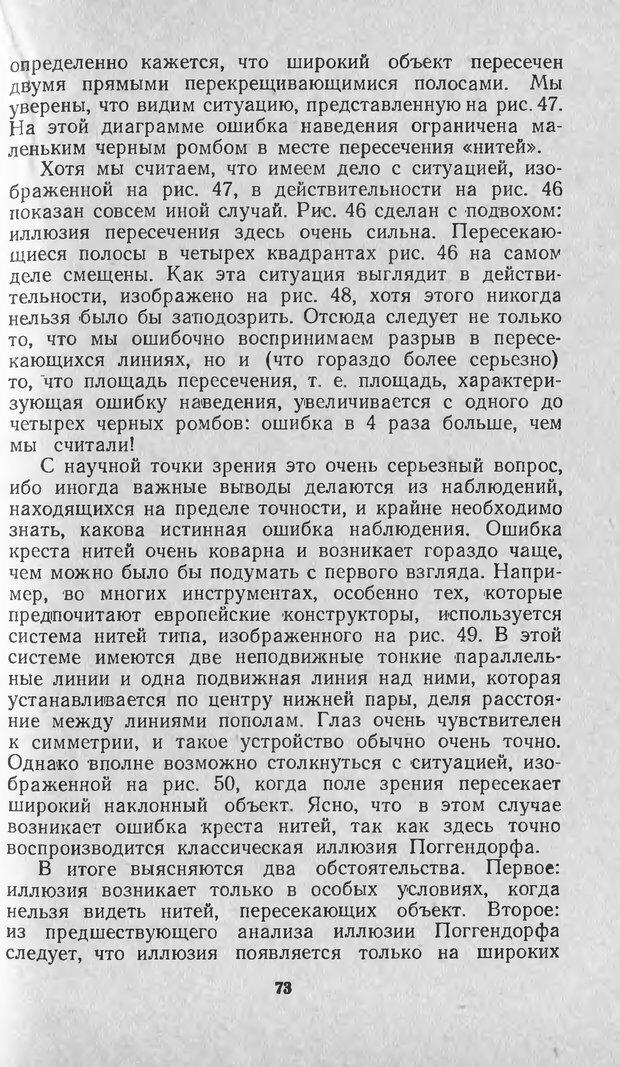 DJVU. Оптические иллюзии. Толанский С. Страница 73. Читать онлайн