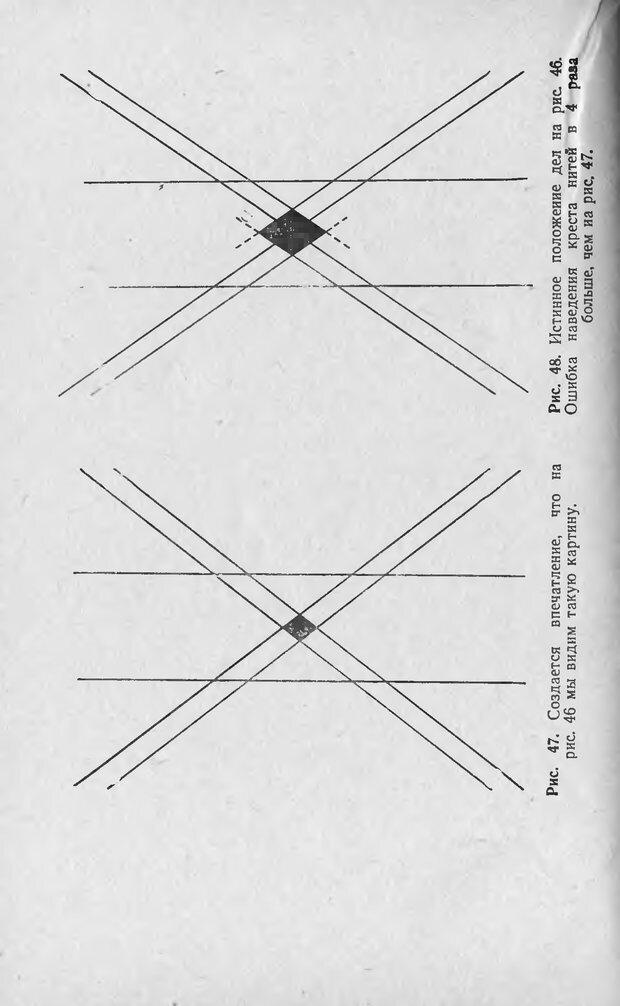 DJVU. Оптические иллюзии. Толанский С. Страница 74. Читать онлайн