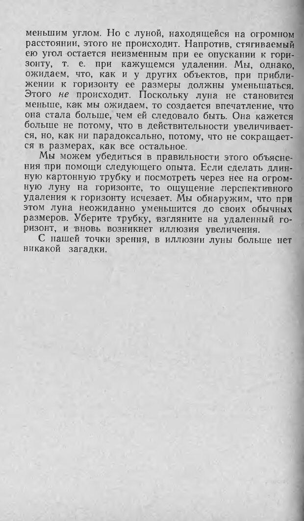 DJVU. Оптические иллюзии. Толанский С. Страница 82. Читать онлайн