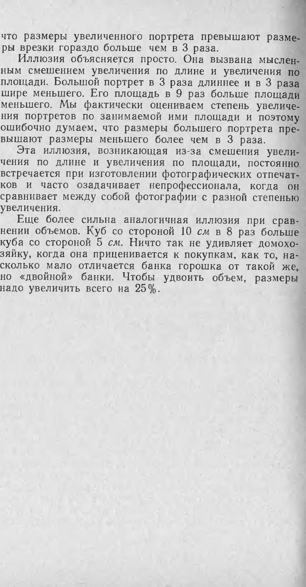DJVU. Оптические иллюзии. Толанский С. Страница 98. Читать онлайн