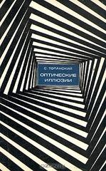 Оптические иллюзии, Толанский Сэмюель