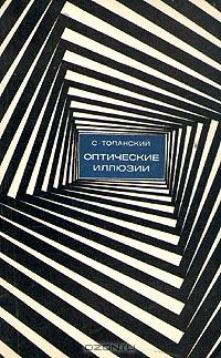 """Обложка книги """"Оптические иллюзии"""""""