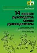14 правил руководства своим руководителем, Толмачева Ирина