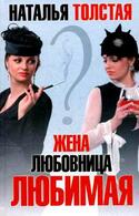 Жена, любовница, любимая, Толстая Наталья