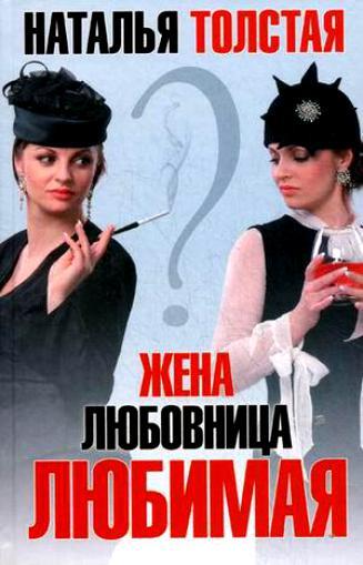 """Обложка книги """"Жена, любовница, любимая"""""""