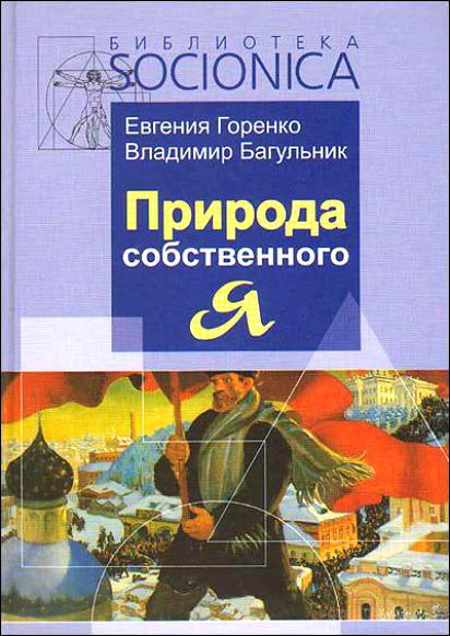 """Обложка книги """"Природа собственного """"Я"""""""""""