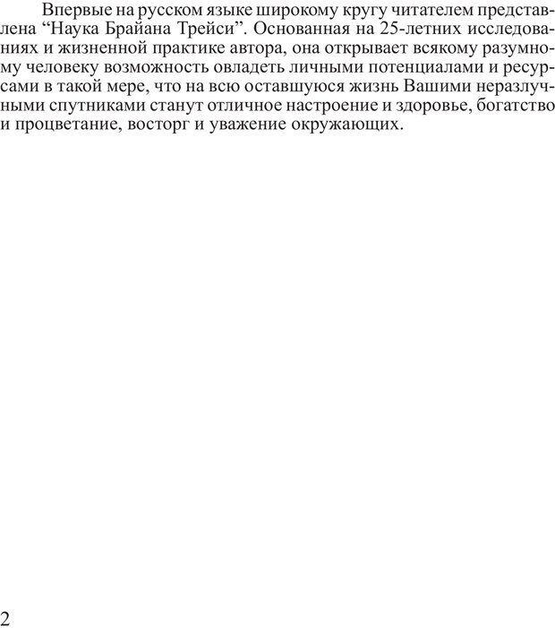 PDF. Достижение максимума. Трейси Б. Страница 1. Читать онлайн