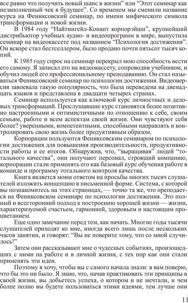 PDF. Достижение максимума. Трейси Б. Страница 10. Читать онлайн