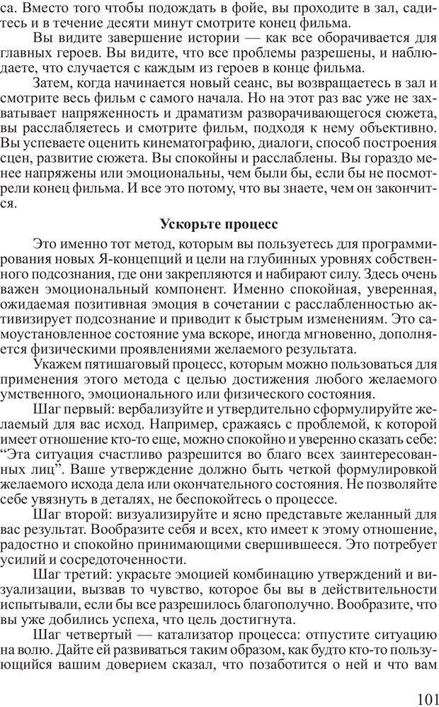 PDF. Достижение максимума. Трейси Б. Страница 100. Читать онлайн