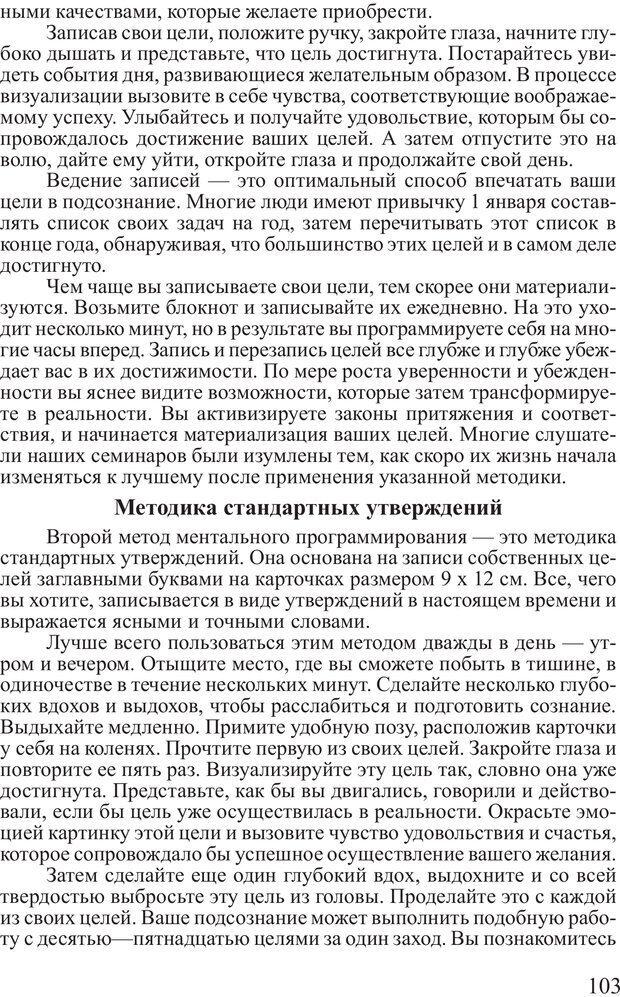 PDF. Достижение максимума. Трейси Б. Страница 102. Читать онлайн