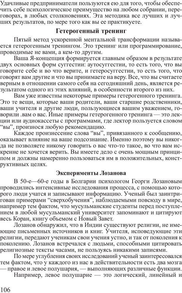 PDF. Достижение максимума. Трейси Б. Страница 105. Читать онлайн