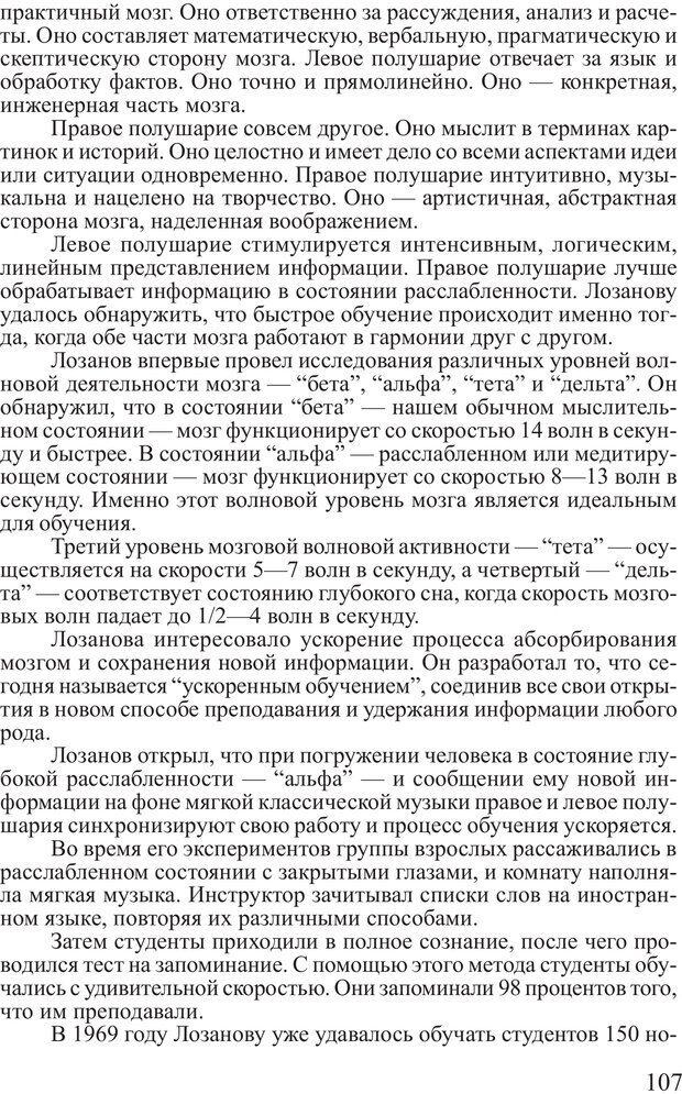 PDF. Достижение максимума. Трейси Б. Страница 106. Читать онлайн