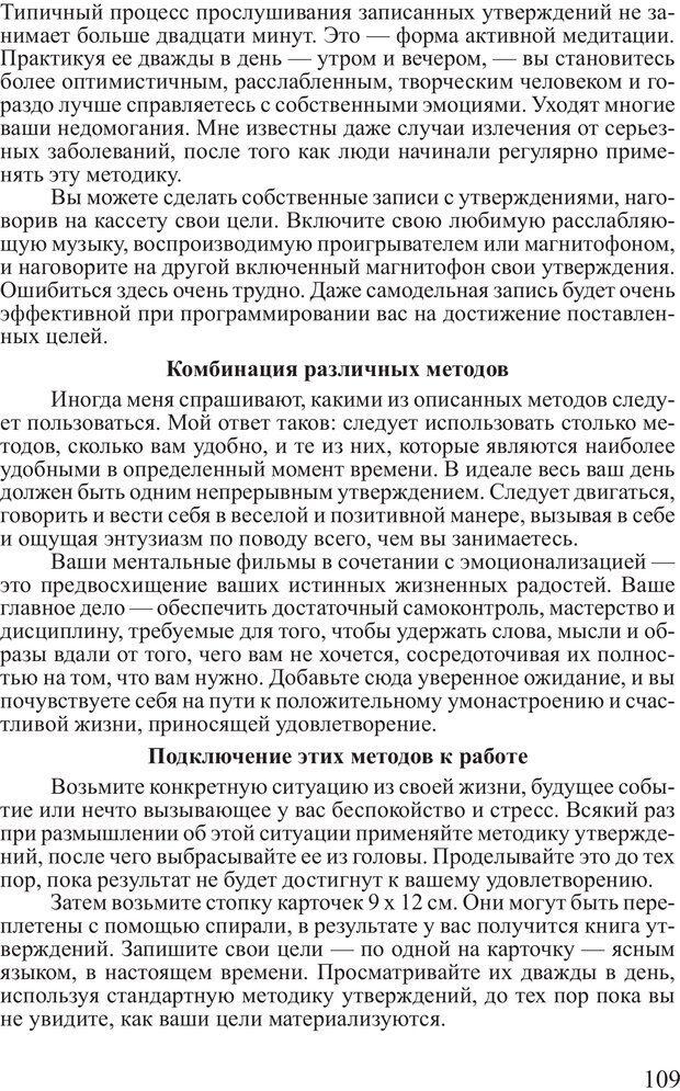 PDF. Достижение максимума. Трейси Б. Страница 108. Читать онлайн