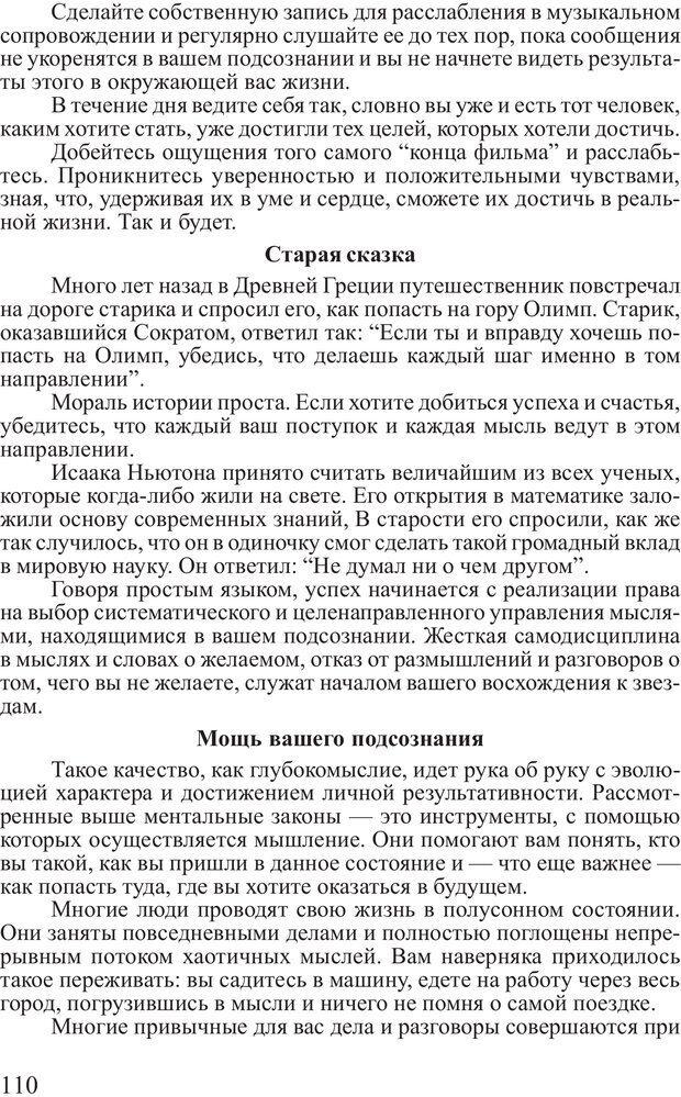 PDF. Достижение максимума. Трейси Б. Страница 109. Читать онлайн