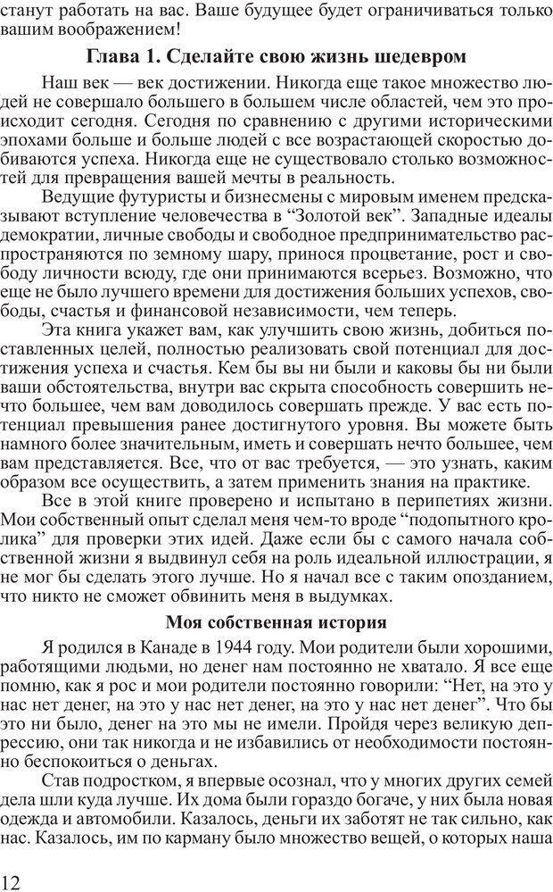 PDF. Достижение максимума. Трейси Б. Страница 11. Читать онлайн