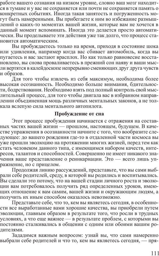 PDF. Достижение максимума. Трейси Б. Страница 110. Читать онлайн