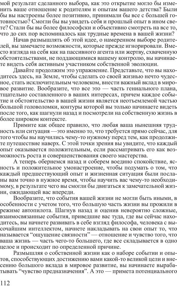 PDF. Достижение максимума. Трейси Б. Страница 111. Читать онлайн