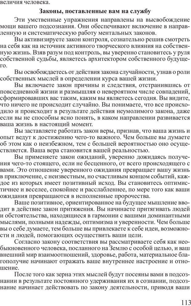 PDF. Достижение максимума. Трейси Б. Страница 112. Читать онлайн