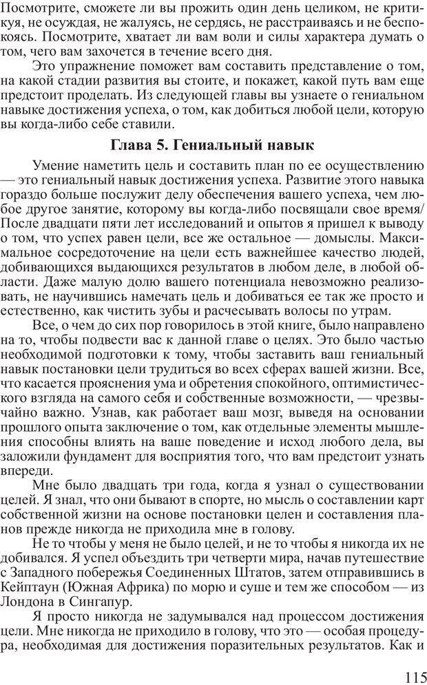 PDF. Достижение максимума. Трейси Б. Страница 114. Читать онлайн