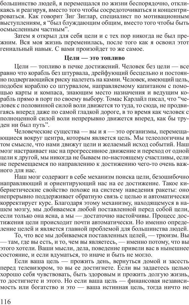 PDF. Достижение максимума. Трейси Б. Страница 115. Читать онлайн