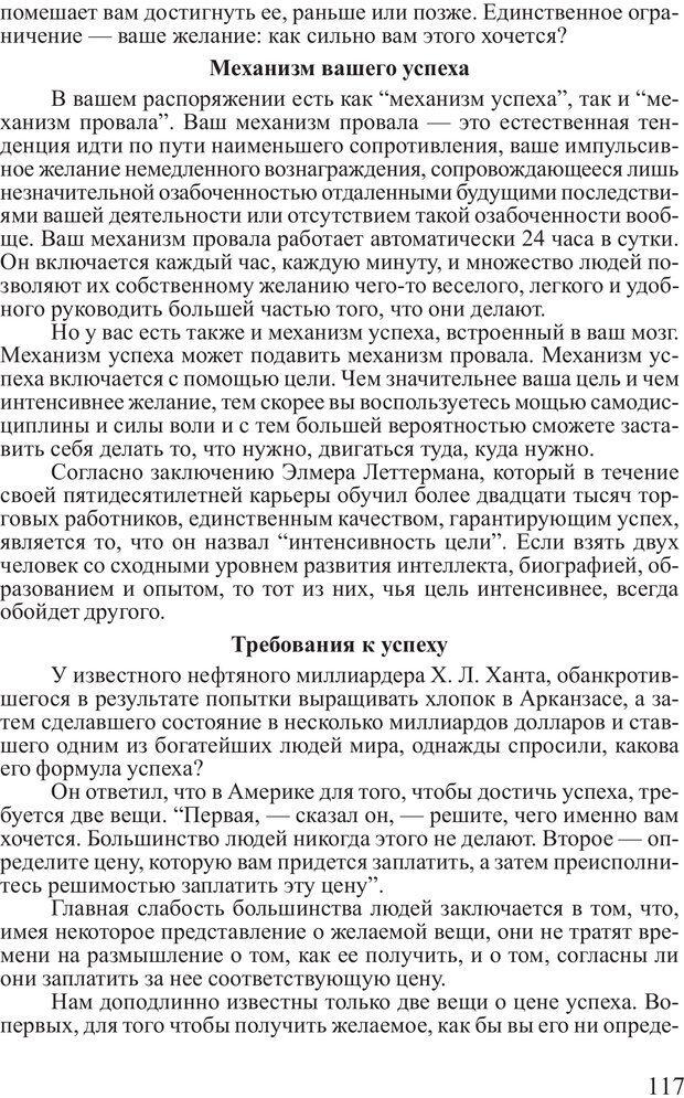 PDF. Достижение максимума. Трейси Б. Страница 116. Читать онлайн