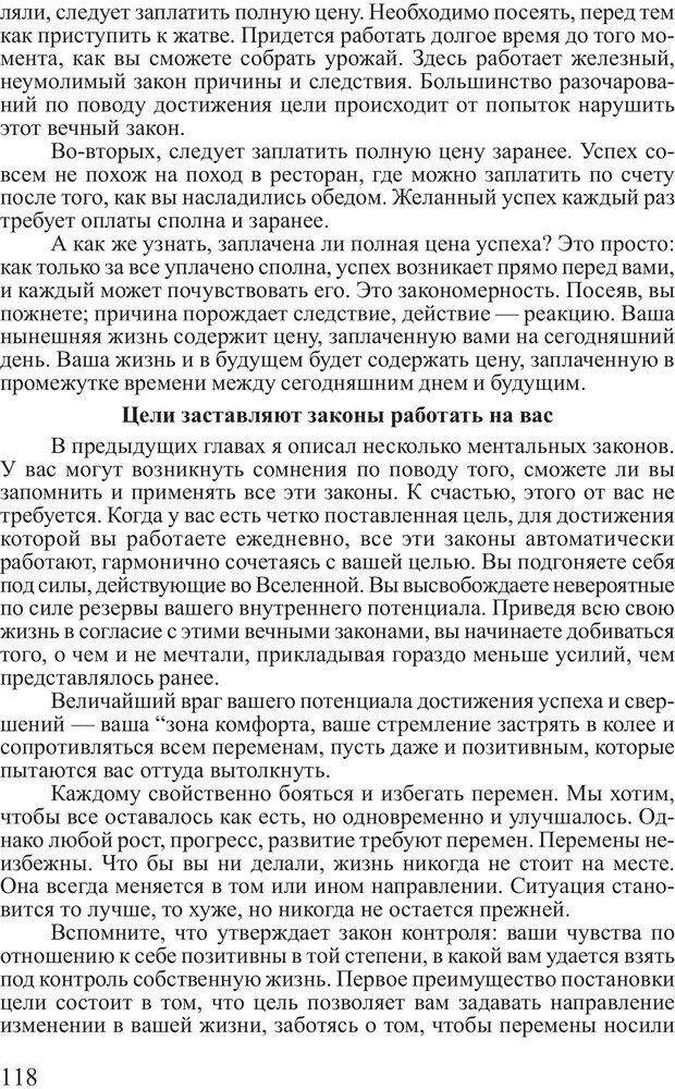 PDF. Достижение максимума. Трейси Б. Страница 117. Читать онлайн