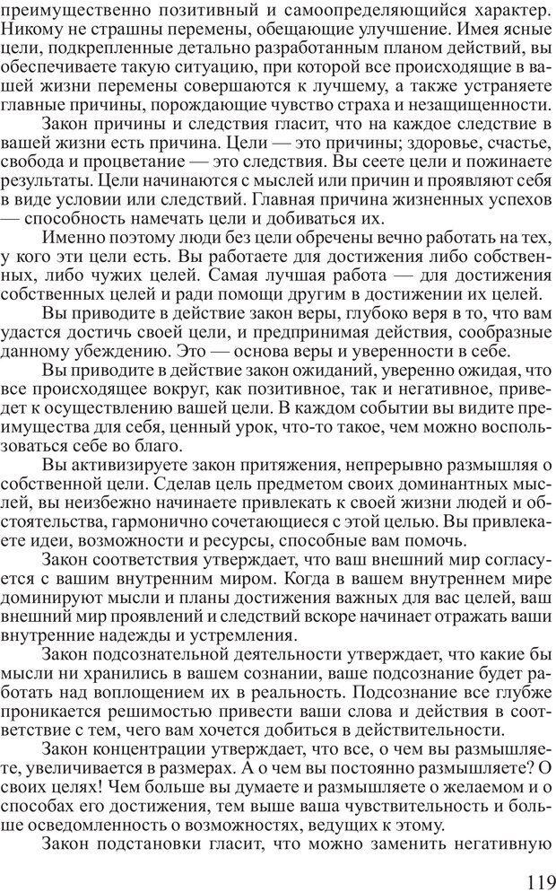 PDF. Достижение максимума. Трейси Б. Страница 118. Читать онлайн