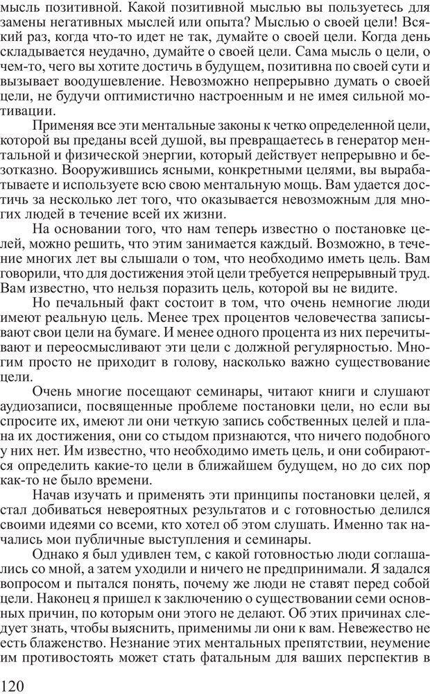 PDF. Достижение максимума. Трейси Б. Страница 119. Читать онлайн