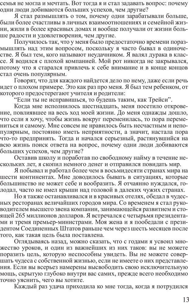 PDF. Достижение максимума. Трейси Б. Страница 12. Читать онлайн