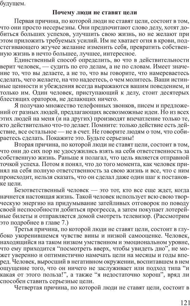 PDF. Достижение максимума. Трейси Б. Страница 120. Читать онлайн