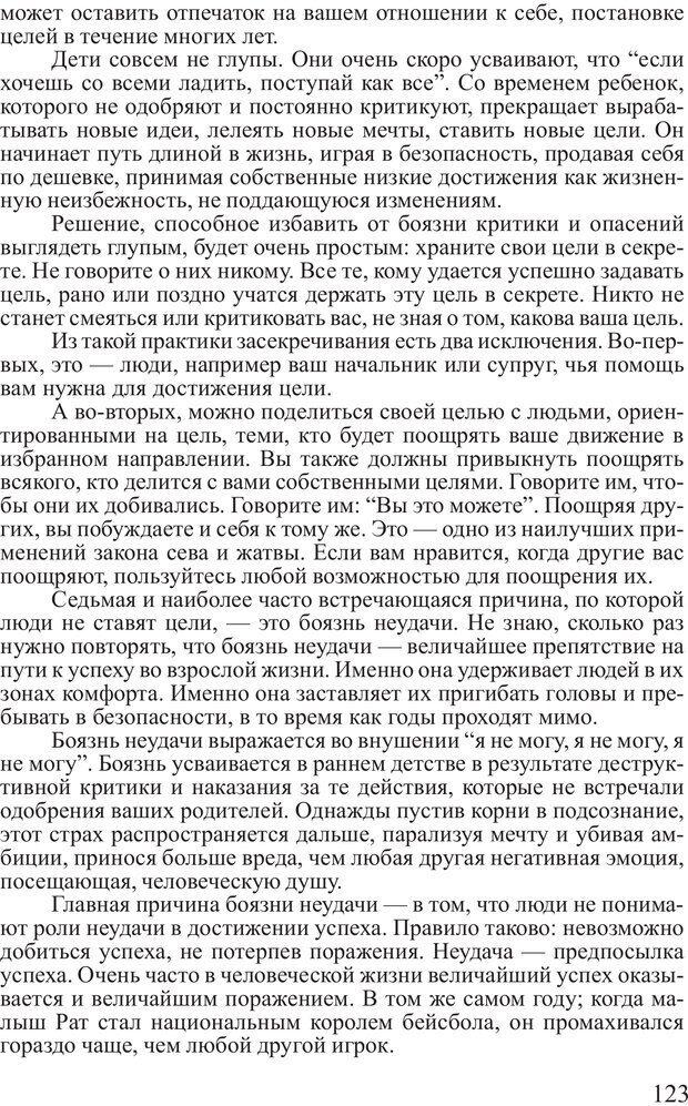 PDF. Достижение максимума. Трейси Б. Страница 122. Читать онлайн