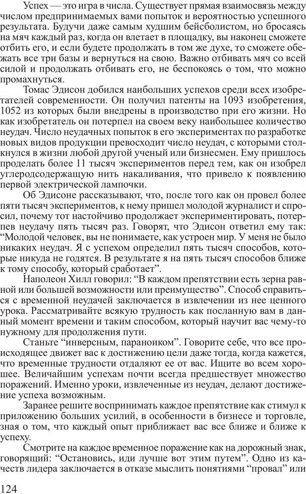 PDF. Достижение максимума. Трейси Б. Страница 123. Читать онлайн