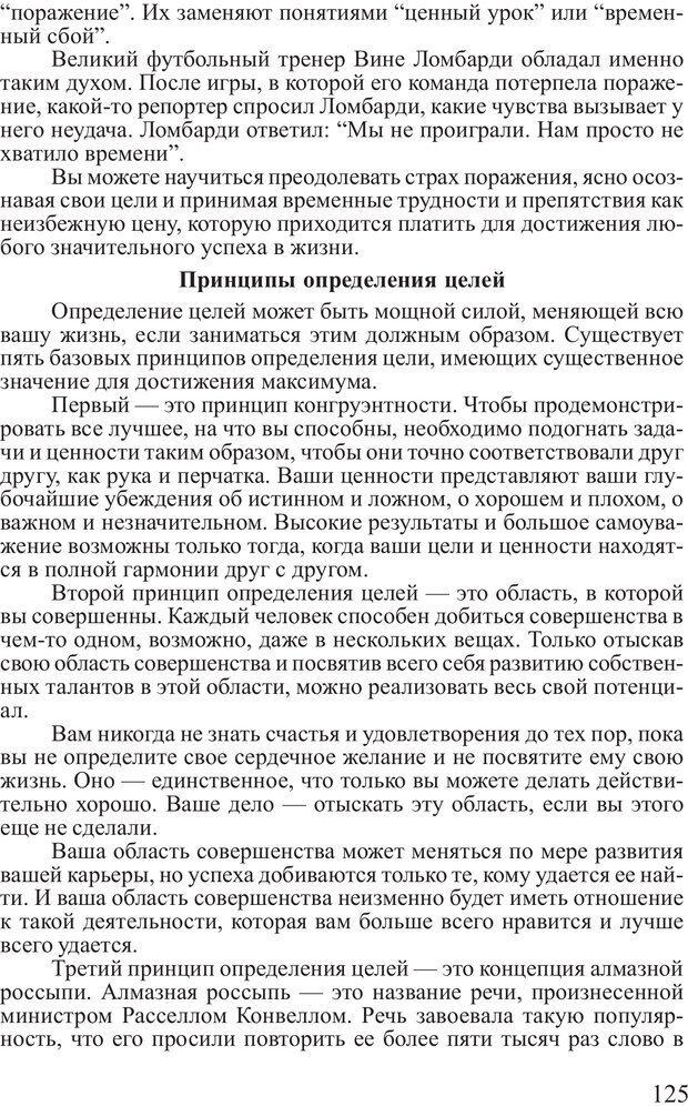 PDF. Достижение максимума. Трейси Б. Страница 124. Читать онлайн