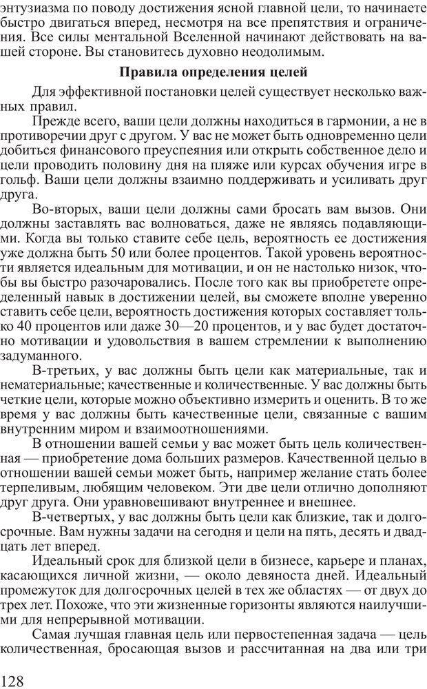 PDF. Достижение максимума. Трейси Б. Страница 127. Читать онлайн