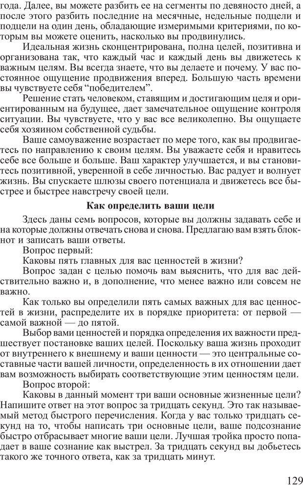 PDF. Достижение максимума. Трейси Б. Страница 128. Читать онлайн