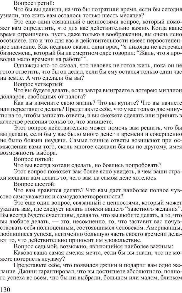 PDF. Достижение максимума. Трейси Б. Страница 129. Читать онлайн