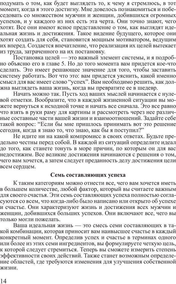 PDF. Достижение максимума. Трейси Б. Страница 13. Читать онлайн