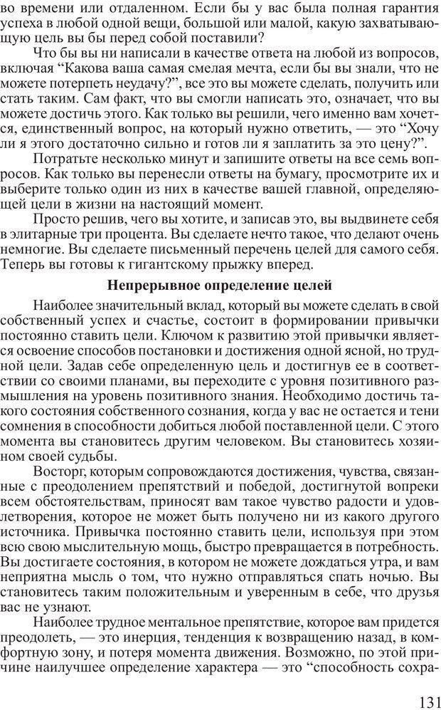 PDF. Достижение максимума. Трейси Б. Страница 130. Читать онлайн