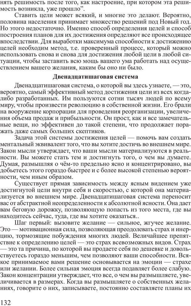 PDF. Достижение максимума. Трейси Б. Страница 131. Читать онлайн
