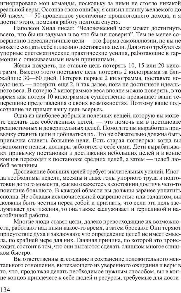 PDF. Достижение максимума. Трейси Б. Страница 133. Читать онлайн