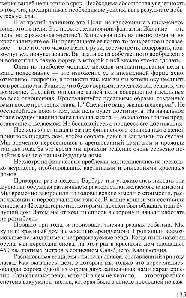 PDF. Достижение максимума. Трейси Б. Страница 134. Читать онлайн