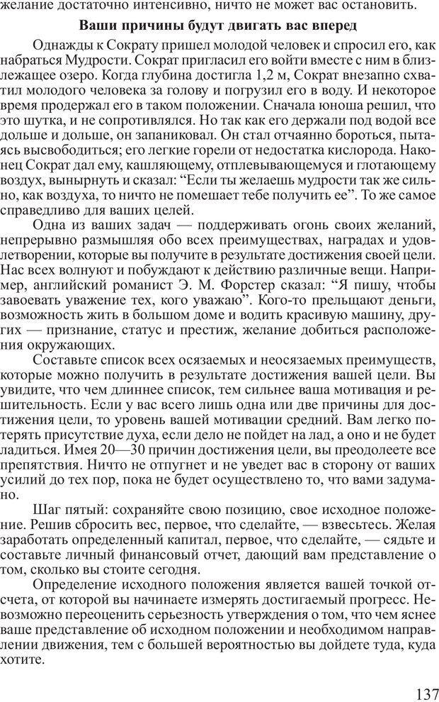 PDF. Достижение максимума. Трейси Б. Страница 136. Читать онлайн